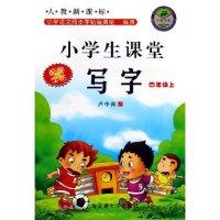 小学生课堂写字(4上人教新课标)/万卷书系(万卷书系)