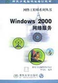 windows2000网络服务