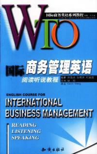 WTO国际商务管理英语阅读听说教程 包括磁