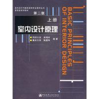 室内设计原理 (第二版)(上册)(内容一致,印次、封面或原价不同,统一售价,随机发货)