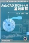 AutoCAD 2005中文基础教程