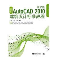 最新Auto CAD 2010建筑设计标准教程
