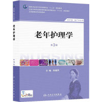 老年护理学-第3版