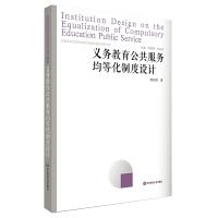 义务教育公共服务均等化制度设计(国家教育宏观政策研究院智库建设成果书系,教育公平)