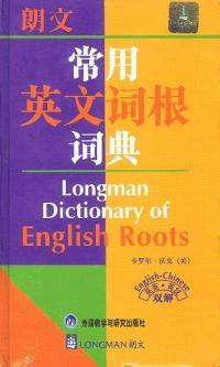 朗文常用英文词根词典(英英·英汉双解)