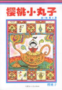 樱桃小丸子(第一辑)(4)--卡通版(特价书)