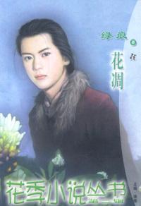 花季小说丛书082:花凋