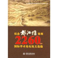 纪念都江堰建堰2260周年国际学术论坛论文选编