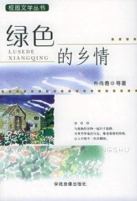 绿色的乡情——校园文学丛书