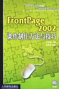 FrontPage2002课件制作方法与技巧(附CD-ROM光盘一张)——中小学多媒体CAI课件制作方法与技巧