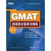 GMAT阅读高分指导与精练(透彻分析,全面指导,助你轻松获取GMAT阅读高分!)--新东方大愚英语学习丛书