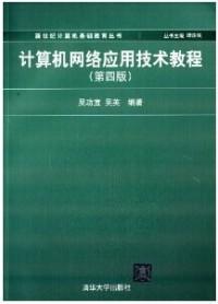 计算机网络应用技术教程(第四版)