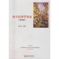 西方经济学导论-(第四版)