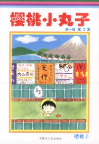 樱桃小丸子(第一辑)(3)--卡通版(特价书)