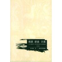 说法活法立法(关于法律之为一种人世生活方式及其意义增订版)/汉语法学文丛(汉语法学文丛)