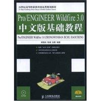 Pro/ENGINEER Wildfire 3.0中文版基础教程(21世纪高等职业教育机电类规划教材)