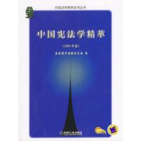 中国宪法学精萃(2003年卷)