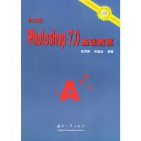 中文版Photoshop7.0基础教程(含光盘)