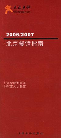 2006/2007北京餐馆指南