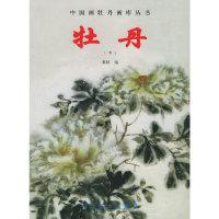 牡丹(下)——中国画牡丹画库丛书