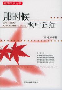 那时候枫叶正红——校园文学丛书