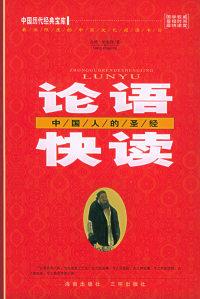 论语快读:中国人的圣经
