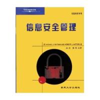 信息安全管理——信息安全丛书