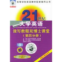 21世纪大学英语读写教程双博士课堂:第四分册(中英文对照)