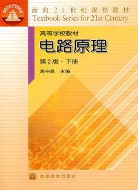 电路原理(第2版)(下册)