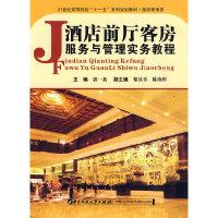 酒店前厅客房服务与管理实务教程