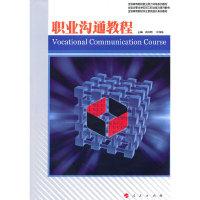 职业沟通教程