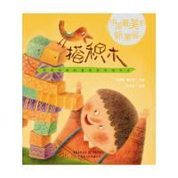 搭积木-中国最美的新童谣