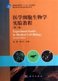 医学细胞生物学实验教程(第二版)(内容一致,印次、封面或原价不同,统一售价,随机发货)
