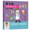 崔玉涛图解家庭育儿4(直面小儿过敏)