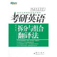 (2013)考研英语拆分与组合翻译法(內容一致,封面、印次、价格不同,统一售价,随机发货)