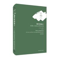 """现代性的寓言:英国18世纪文学与文化(""""新世界寓言"""",文化和想象的桥梁,18世纪英国文学经典的幽灵)"""