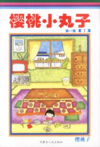 樱桃小丸子(第一辑)(7)--卡通版(特价书)