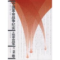 """中国革命战争纪实:土地革命战争(反""""围剿""""卷)"""