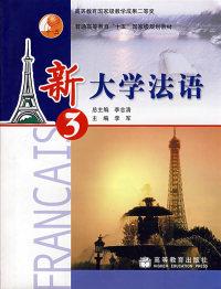 新大学法语(3) (内容一致 印次 封面 原价不同 统一售价 随机发货)