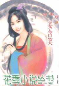 花季小说丛书080:妾含笑