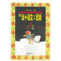 新编我+语文=聪明(3年级)——小学生素质教育培养丛书