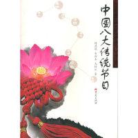 中国八大传统节目