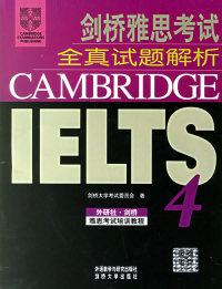 剑桥雅思考试全真考试解析4 (内容一致,印次、封面、原价不同,统一售价,随机发货)