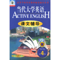 当代大学英语课文辅导(第4分册)