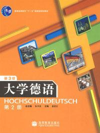 大学德语(第2册)(第3版)(内容一致,印次、封面或原价不同,统一售价,随机发货)
