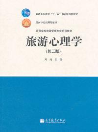 旅游心理学(第三版)
