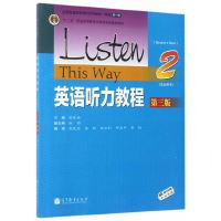 英语听力教程-2-第三版-(学生用书)