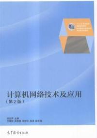 计算机网络技术及应用-(第2版)