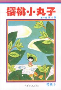 樱桃小丸子(第一辑)(6)--卡通版(特价书)