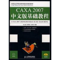 CAXA2007中文版基础教程(21世纪高等职业教育机电类规划教材)
